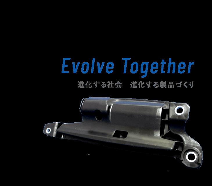 Evolve Together|進化する社会 進化する製品づくり
